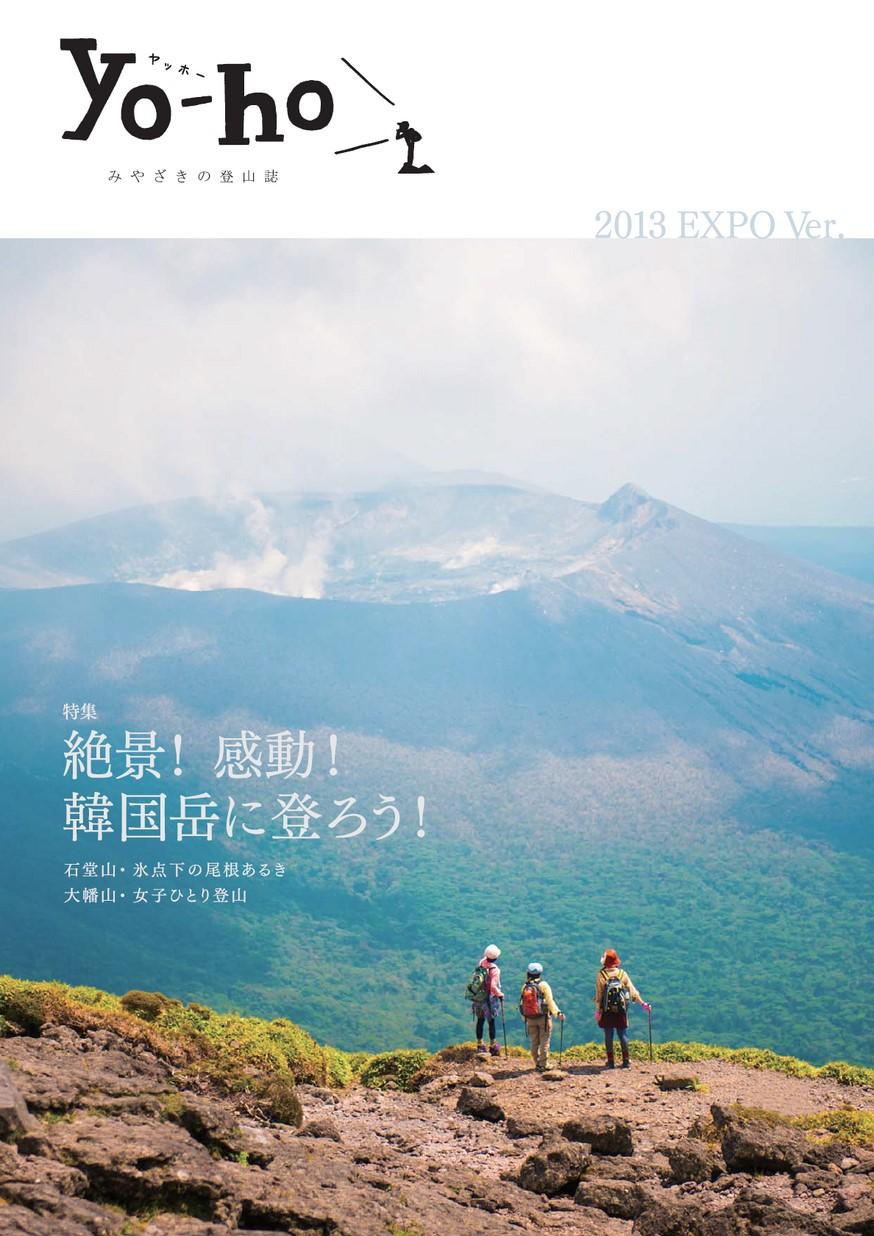 みやざきの登山誌 『yo-ho』2013夏 特別号