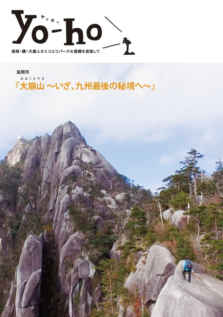 みやざきの登山誌「yo-ho」延岡市 大崩山