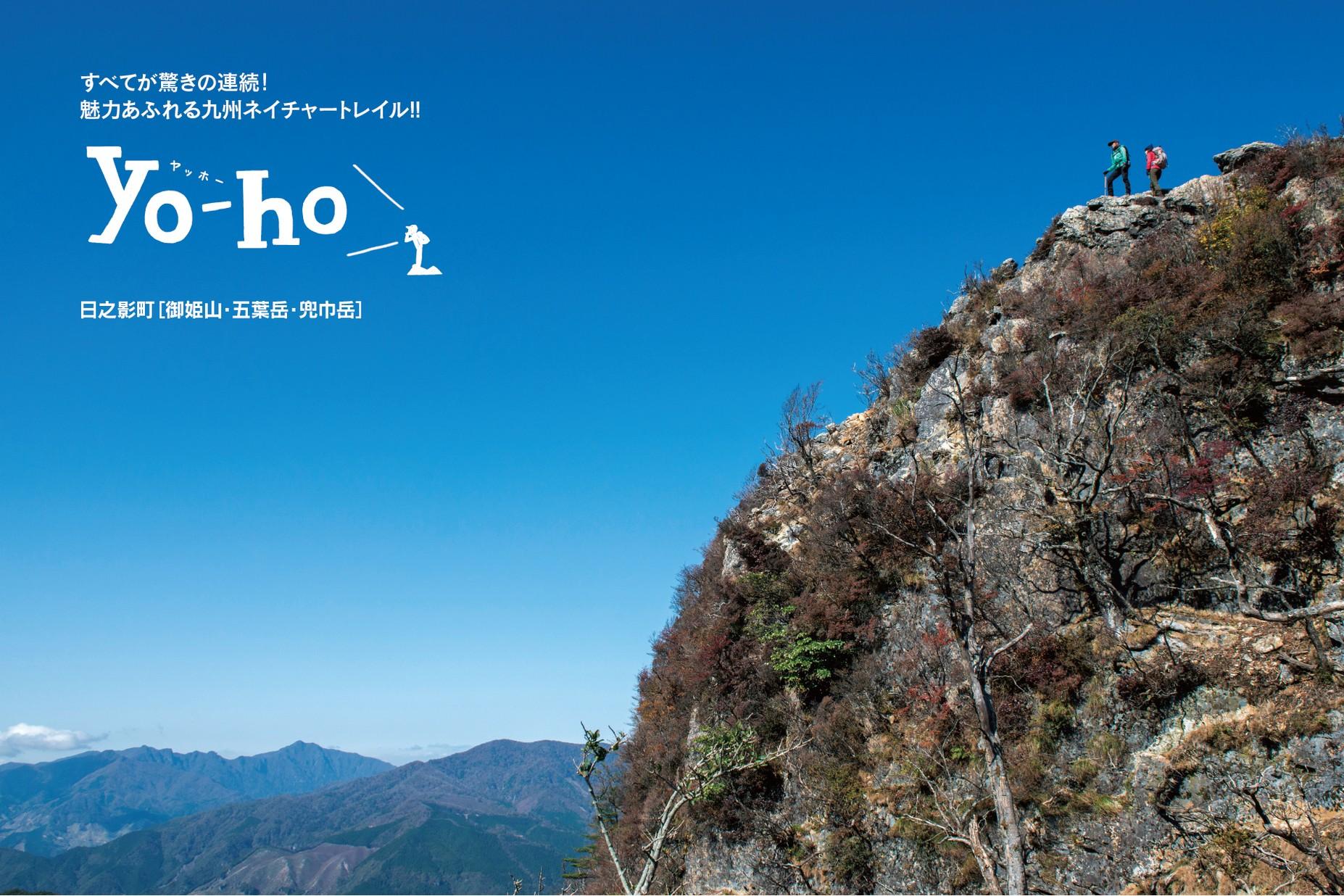 みやざきの登山誌「yo-ho」甑岳&池めぐり
