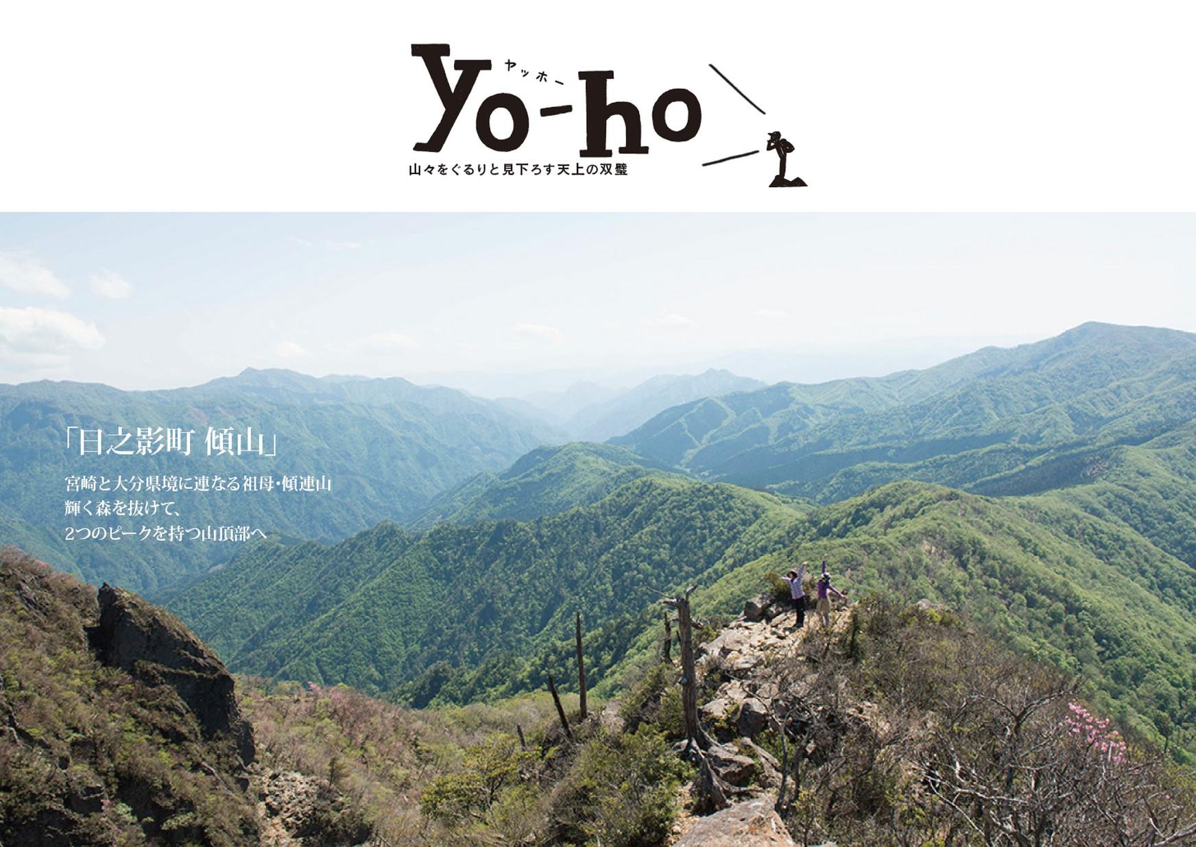 みやざきの登山誌「yo-ho」日之影町 傾山