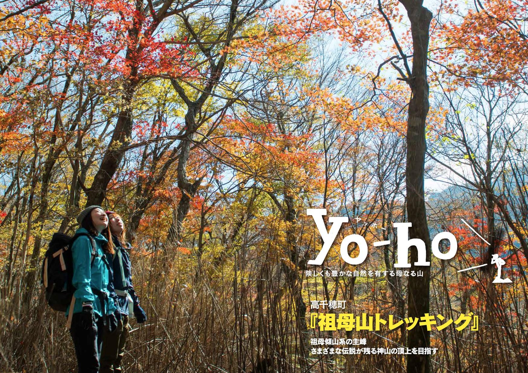 みやざきの登山誌「yo-ho」高千穂町『祖母山トレッキング』
